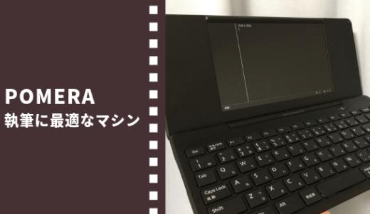 小説執筆マシンとしてポメラ(Pomera DM200)はお勧め